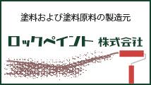 ロックペイント株式会社