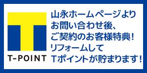 山永はTポイント加盟店です