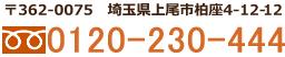 0120-230-444